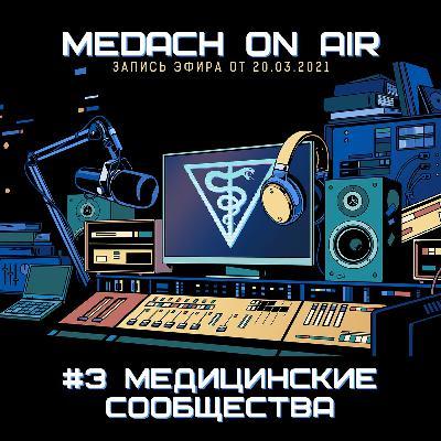 Medach On Air #3 | Медицинские сообщества