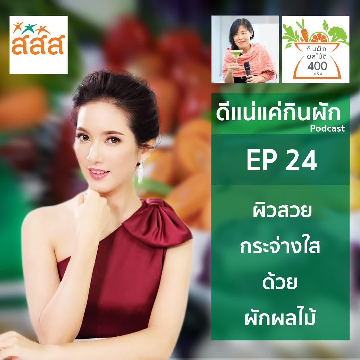 EP024 : ผิวสวยกระจ่างใสด้วยผักผลไม้