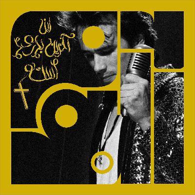 آلبوم یازدهم: این آخرین بدرود است
