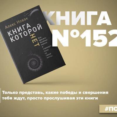 Книга #152 - Книга, которой нет. Как бросить беличье колесо и стряхнуть пыль со своей мечты. Алекс Новак - Артем Сенаторов