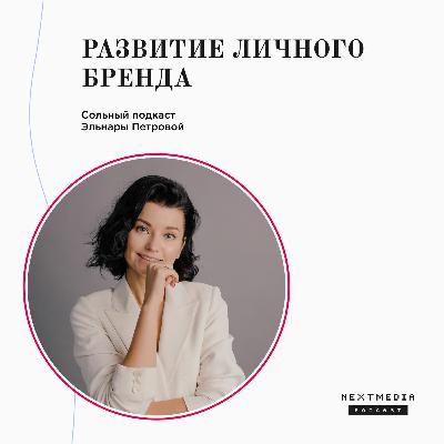 #1 Сольный подкаст Эльнары Петровой: Развитие личного бренда