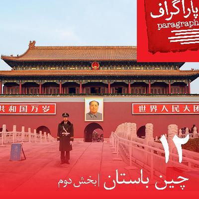 دوازده: چین باستان (بخش دوم)