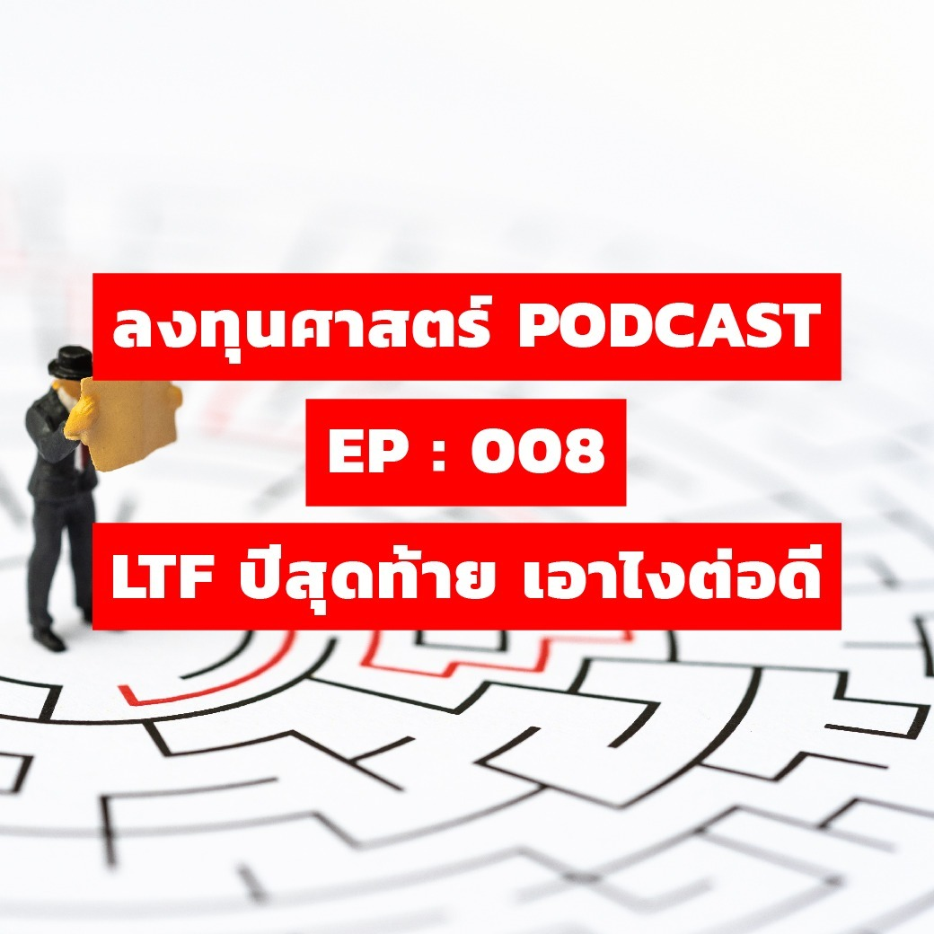 ลงทุนศาสตร์ PODCAST EP 008 : LTF ปีสุดท้าย เอาไงต่อดี