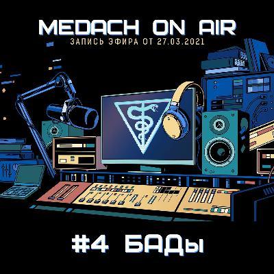 Medach On Air #4 | БАДы