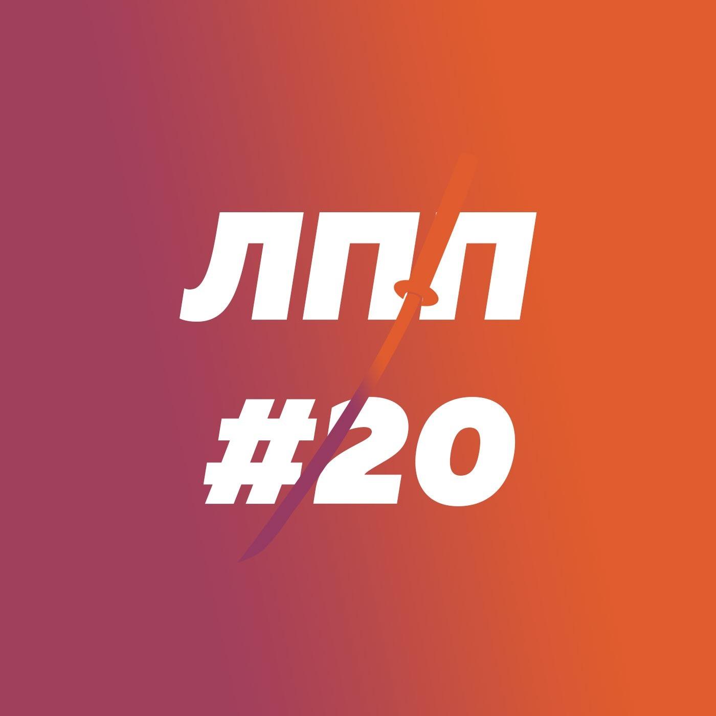 Выпуск 20 — Комфорт в разных аспектах, выход из него, выбор одежды, любовь к дорогим вещам и груминг