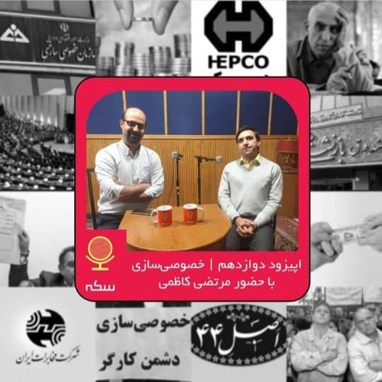 چرا خصوصیسازی در ایران دچار معضلات گسترده شده است؟
