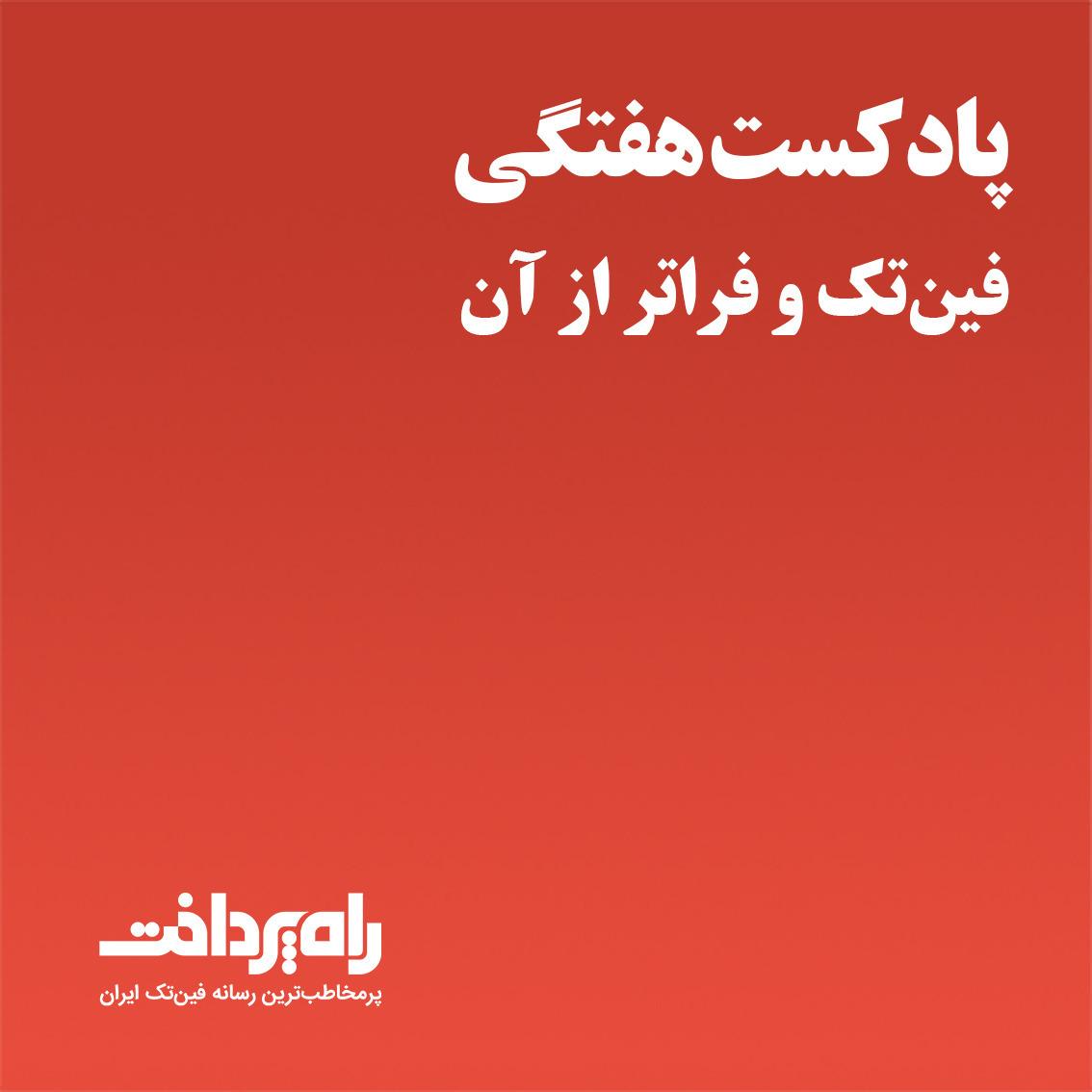 تجارت الکترونیکی در ایران
