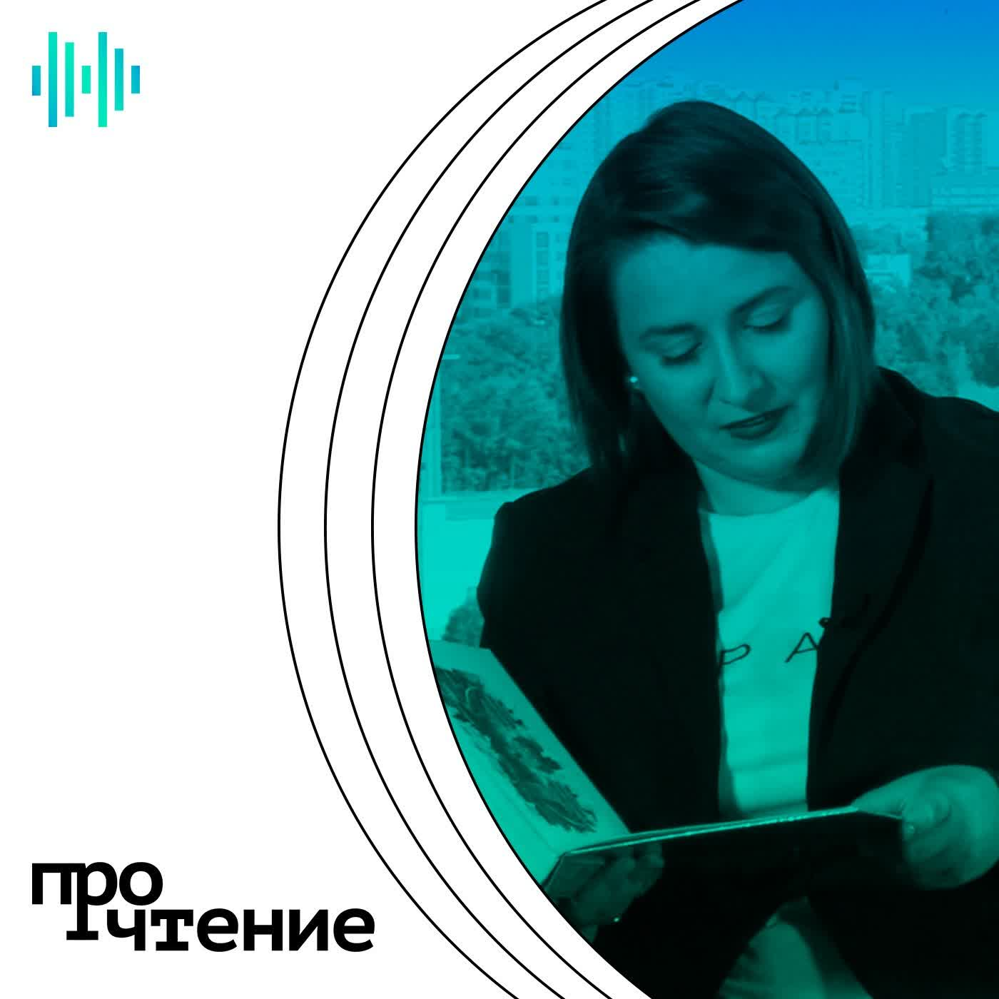 ПроЧтение #3 – Дина Сорокина читает «Приключения Чиполлино» Джанни Родари