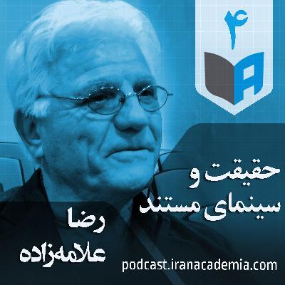 اپیزود ۴ - رضا علامهزاده - حقیقت و سینمای مستند