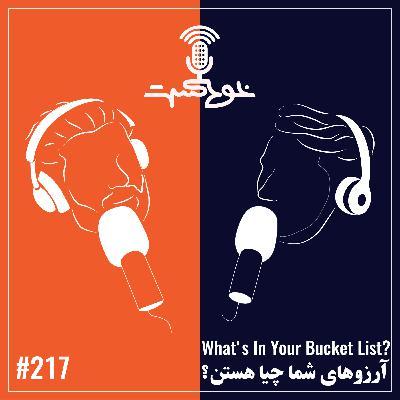 EP217 - What's In Your Bucket List? - آرزوهای شما چیا هستن؟