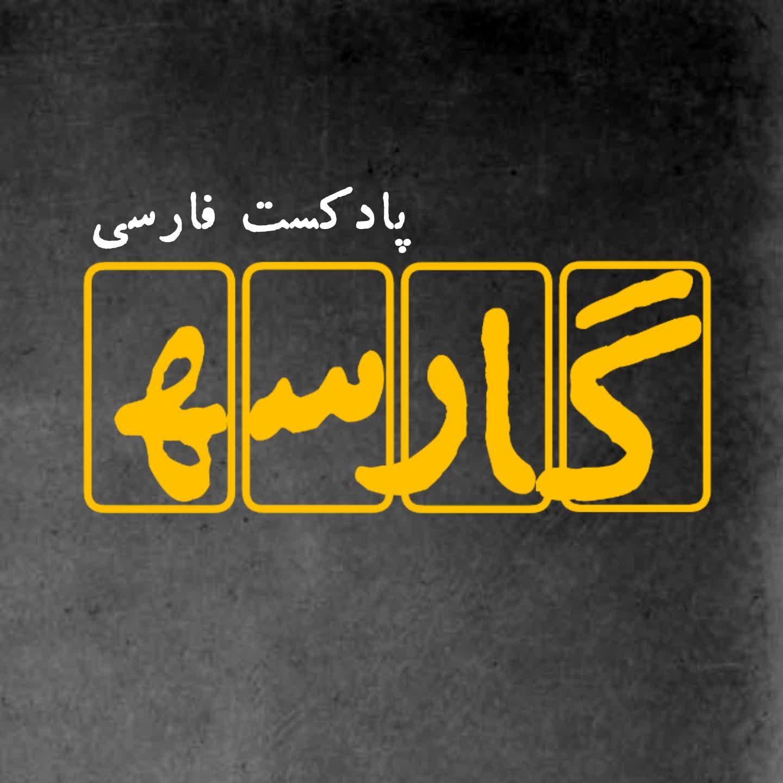 پادکست فارسی گارسه