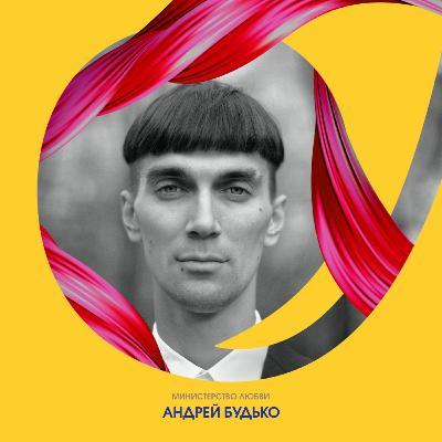 Андрей Будько о тайной опоре, умении говорить про чувства и ощущении себя настоящего