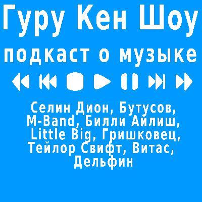Айлиш, Дион, Бутусов, Little Big, Гришковец, Свифт, Дельфин, Витас, M-Band