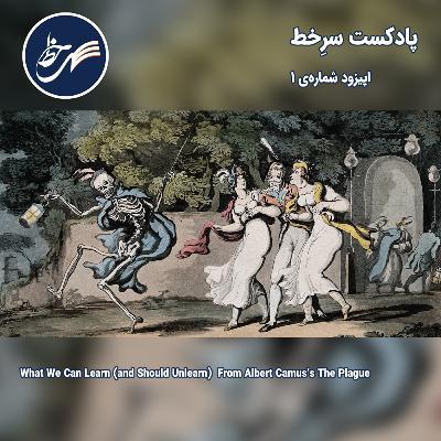 اپیزود شماره ۱ - کامو از طاعون و کرونا میگوید