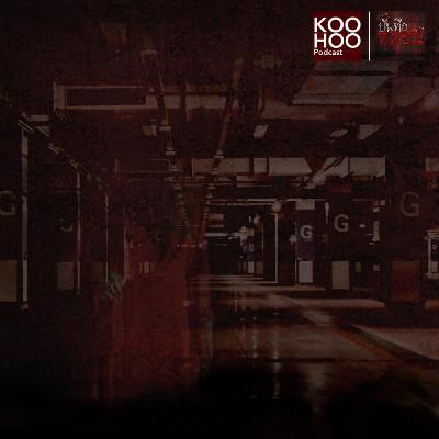 บันทึกหลอน - EP036 ห้าง
