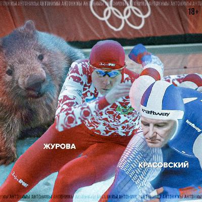 Светлана Журова: чемпионка среди единороссов // Антонимы с Антоном Красовским