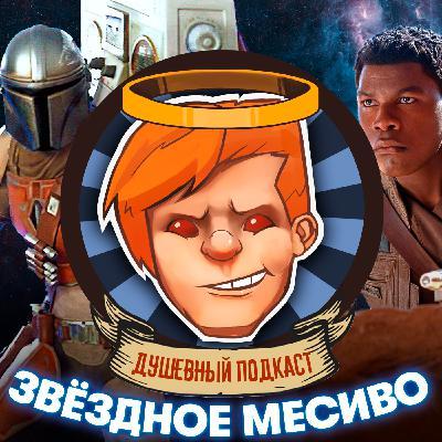 Сила в «Мандалорце», абьюзивное отношение к C-3PO и «Перевал Дятлова» / Душевный подкаст №44