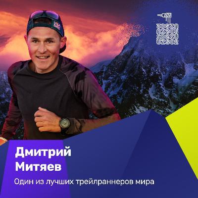 🎙️S02E05 Дмитрий Митяев: все о трейлранинге за 2 часа