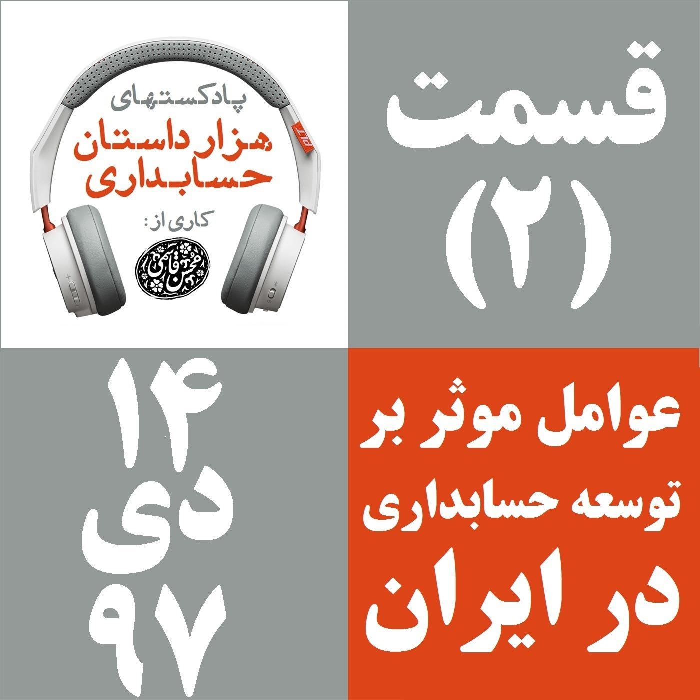 قسمت 2 - توسعه حسابداری نوین در ایران طی حدود صد و سی سال گذشته