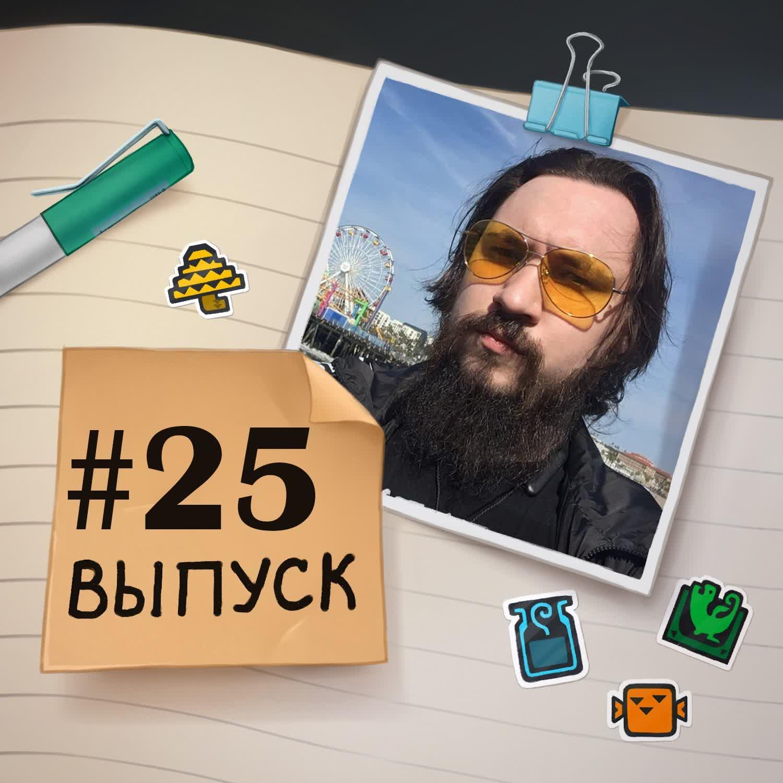 25 — в гостях Денис Майоров. О суде с Канобу и насыщенном пути из автора в главные редакторы.