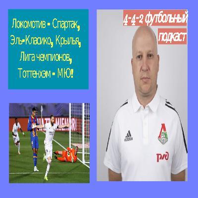 Локомотив - Спартак, Эль-Класико, Крылья, Лига чемпионов, Тоттенхэм - МЮ!