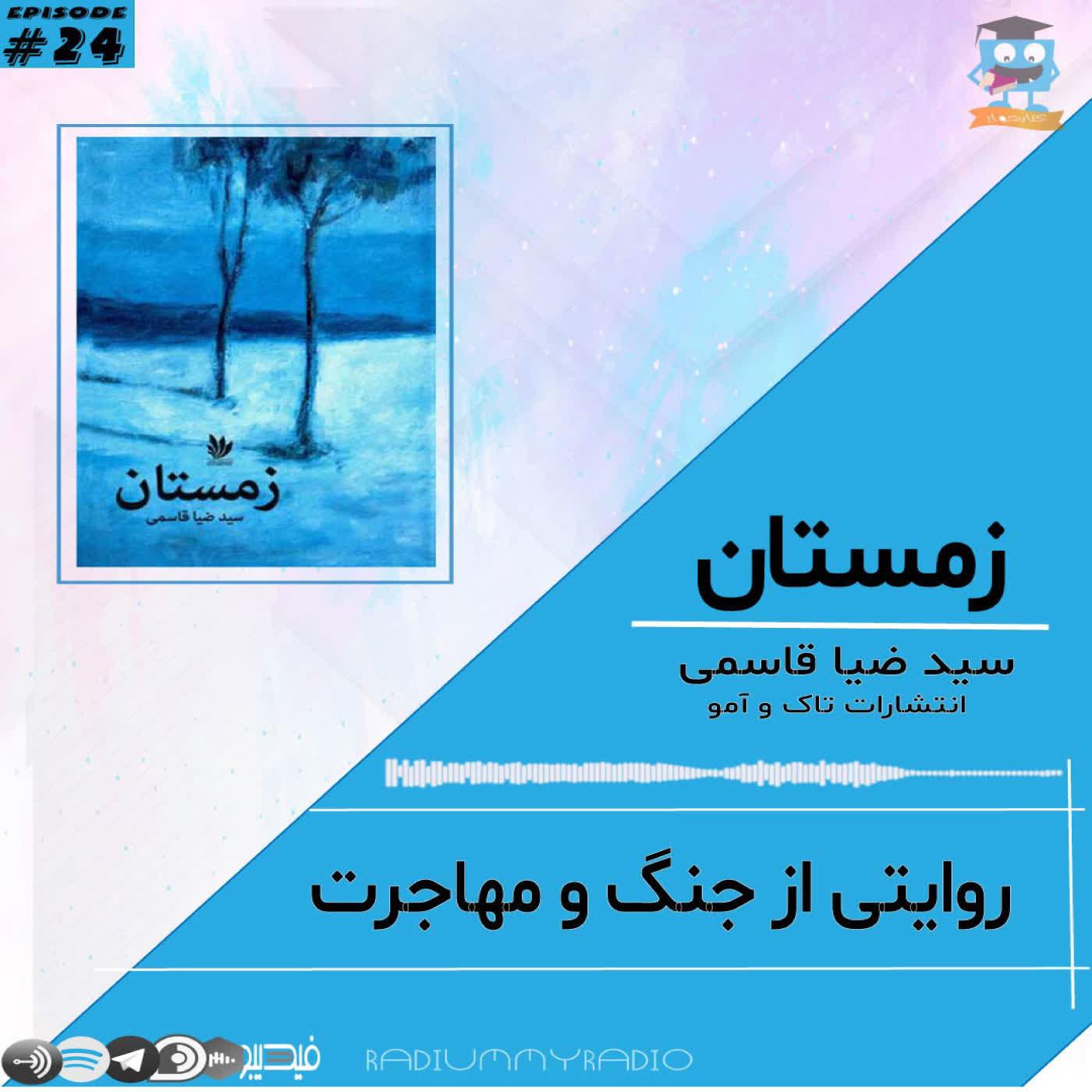 کتابخوار-قسمت24