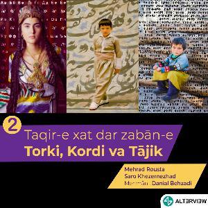 Episode 2: Taqir-e xat dar zabān-e Torki, Kordi va Tājiki