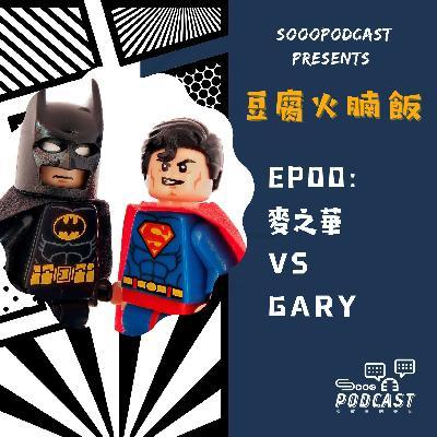【港漫 Gary】EP00 豆腐火腩飯 - 麥之華 VS Gary