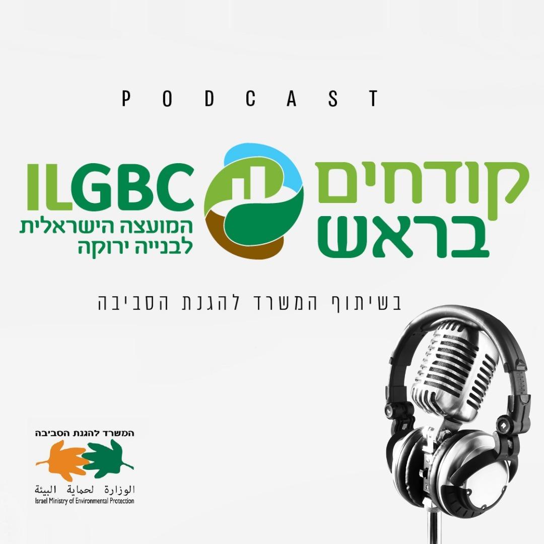 קודחים בראש: פודקאסט של המועצה הישראלית לבניה ירוקה והמשרד להגנת הסביבה