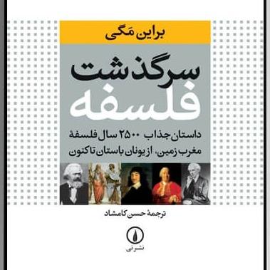 بخش پنجم کتاب سرگذشت فلسفه - براین مگی