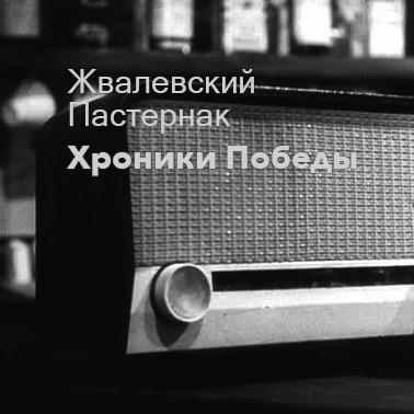 Жвалевский и Пастернак. Радио #хроникипобеды