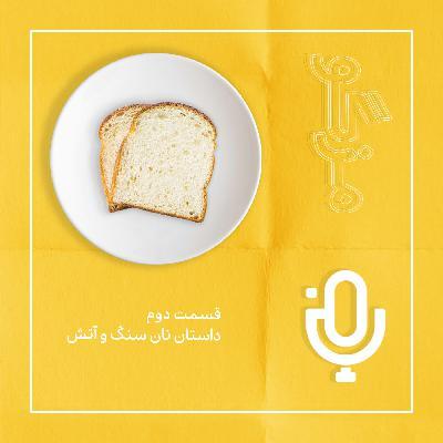 قسمت دوم: نان سنگ وآتش