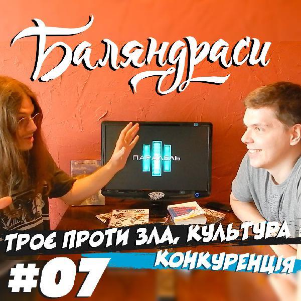 Баляндраси #07 - Ярослав Fudjack