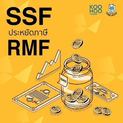 MM - EP079 เลือกกองทุน RMF/SSF ยังไงให้ประหยัดภาษีและมีกำไรด้วย