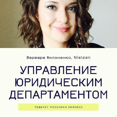 25   Управление юр.департаментом - Nielsen - Варвара Филоненко