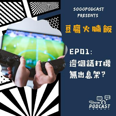【港漫 Gary】EP01 豆腐火腩飯 - 邊個話打機無出息架?