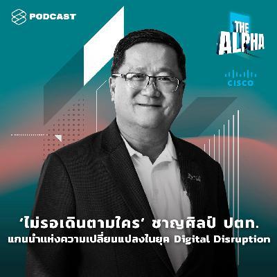THE ALPHA EP.8 'ไม่รอเดินตามใคร' ชาญศิลป์ ปตท. แกนนำแห่งความเปลี่ยนแปลงในยุค Digital Disruption