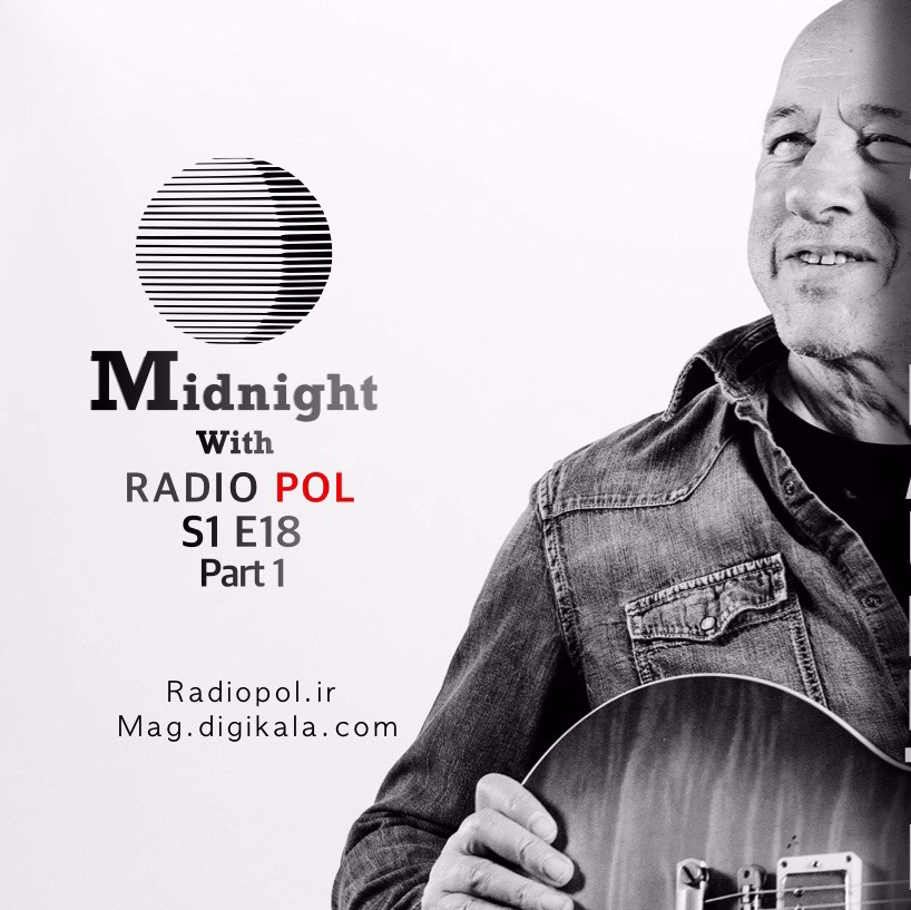نیمه شب با رادیوپل | قسمت 18- مارک نافلر