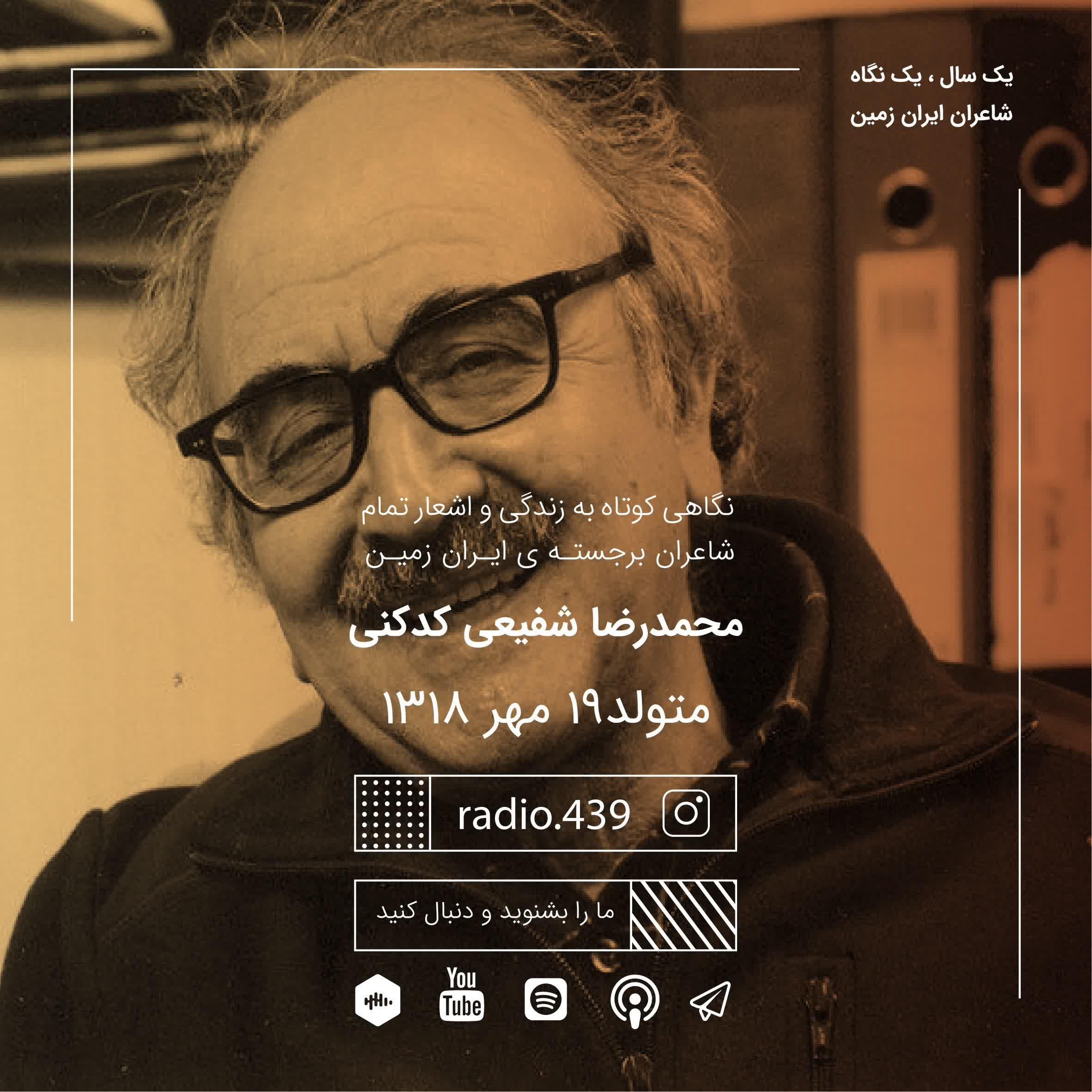 یک سال یک نگاه-نوزدهم مهر-محمدرضا شفیعی کدکنی