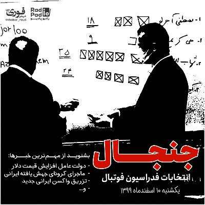 جنجال انتخابات فدراسیون فوتبال 99.12.10