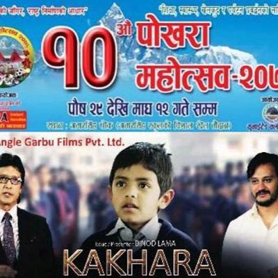 (पोखरा समाचार) Pokhara News: January 20, 2020