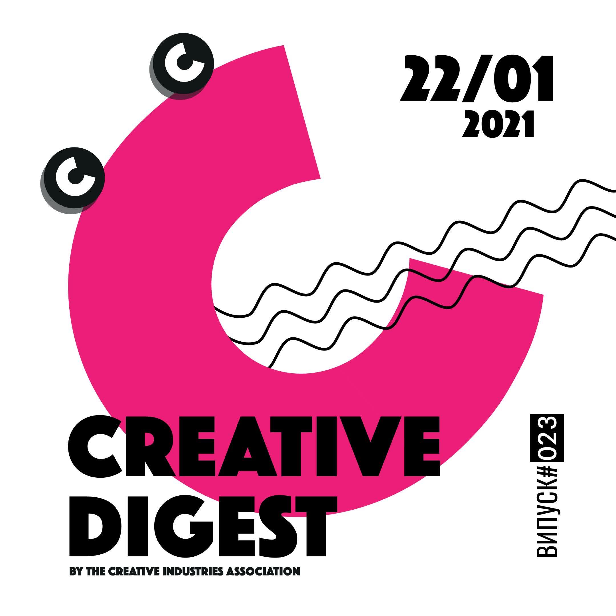 Creative Digest CIAU #023
