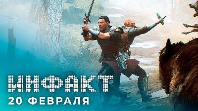 «Инфакт» от 20.02.2020 — Ремейк «Готики», исчезновение GTA 4, стратегия Paradox, живые корабли в No Man's Sky…