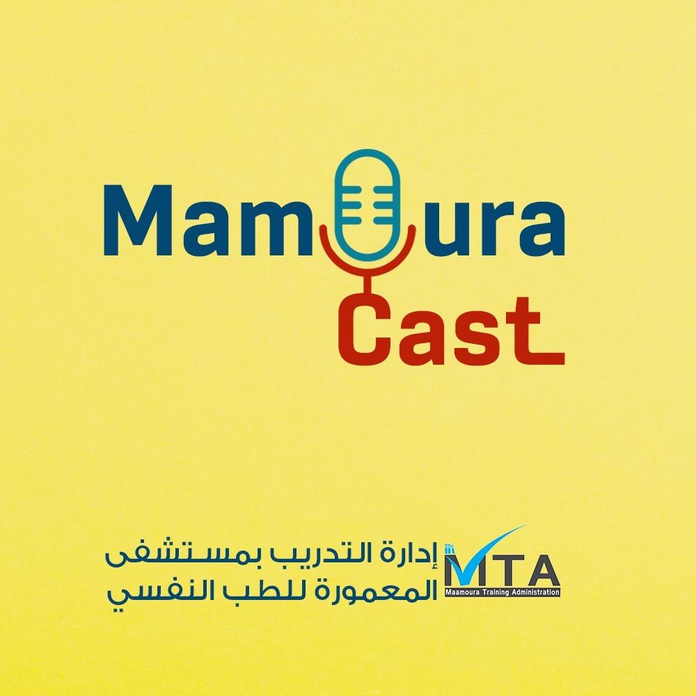 Mamoura Cast - معمورة كاست