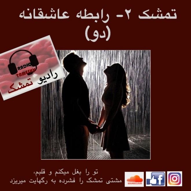 تمشک۲ - رابطه عاشقانه، بخش دوم