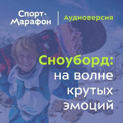 Сноуборд: на волне крутых эмоций!  (Кристина Гирник, Женя Маталыга)   s21e12
