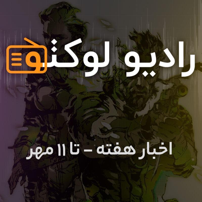 اخبار هفته - تا ۱۱ مهر ۱۴۰۰