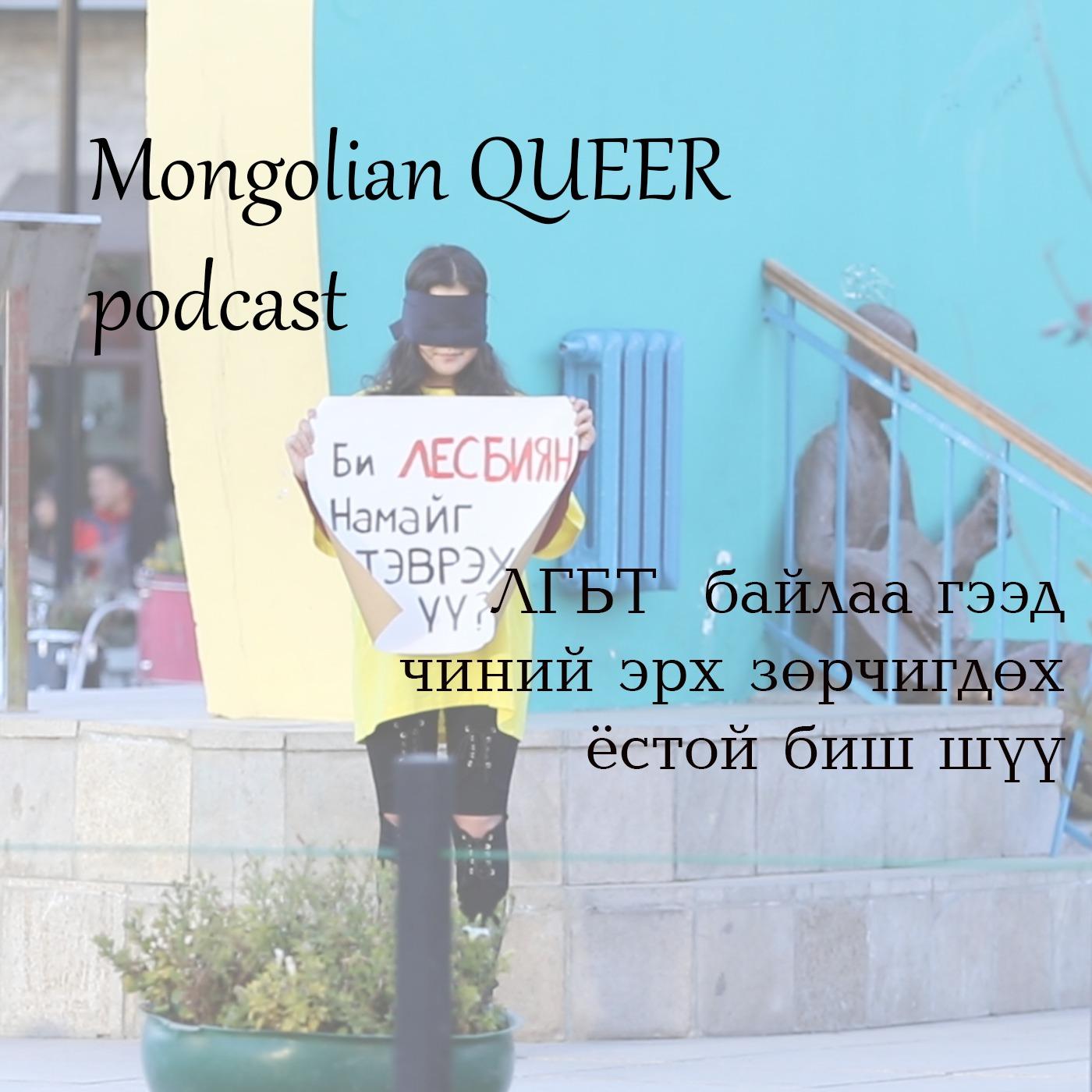 #6 Нээлттэй лесбиян байх тухай