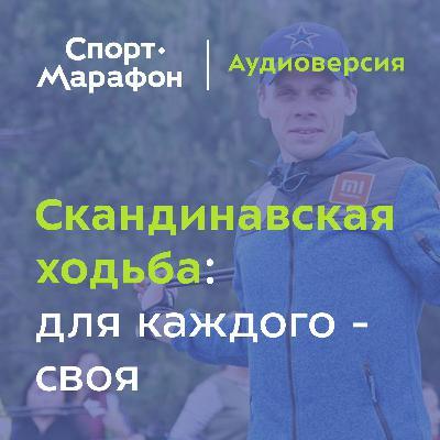 Скандинавская ходьба: для каждого - своя (Максим Прощенко)   s21e17