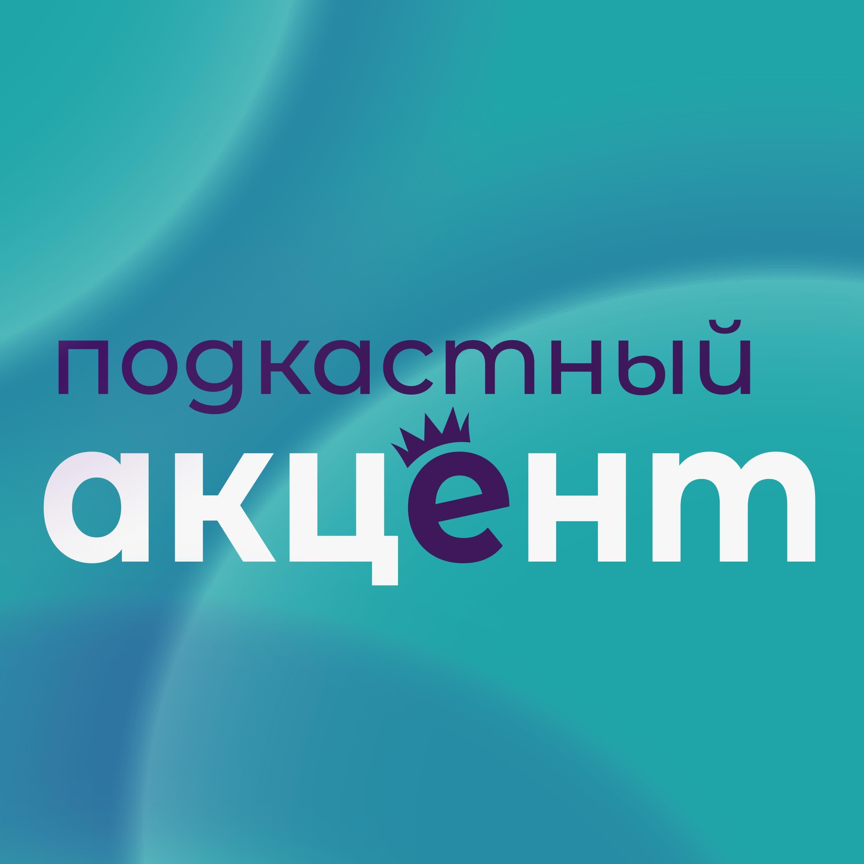 Подкастный Акцент:Самед Аскеров